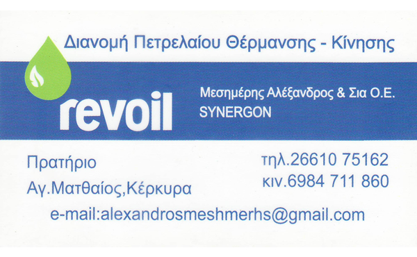 Revoil Service Station in Agios Mattheos